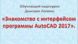 Знакомство с интерфейсом AutoCAD 2017