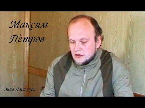 Серийные убийцы: Максим Петров (род. 14 ноября 1965)