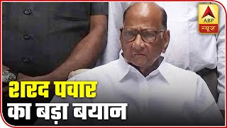 Sharad Pawar On Maharashtra Govt: The Process To Form Government Has Begun | ABP News