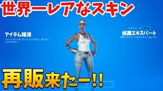 【フォートナイト】世界一レアなスキンが920日ぶりに再販されたぞ!!