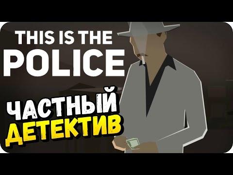This Is the Police - НАНИМАЕМ ДЕТЕКТИВА? #15