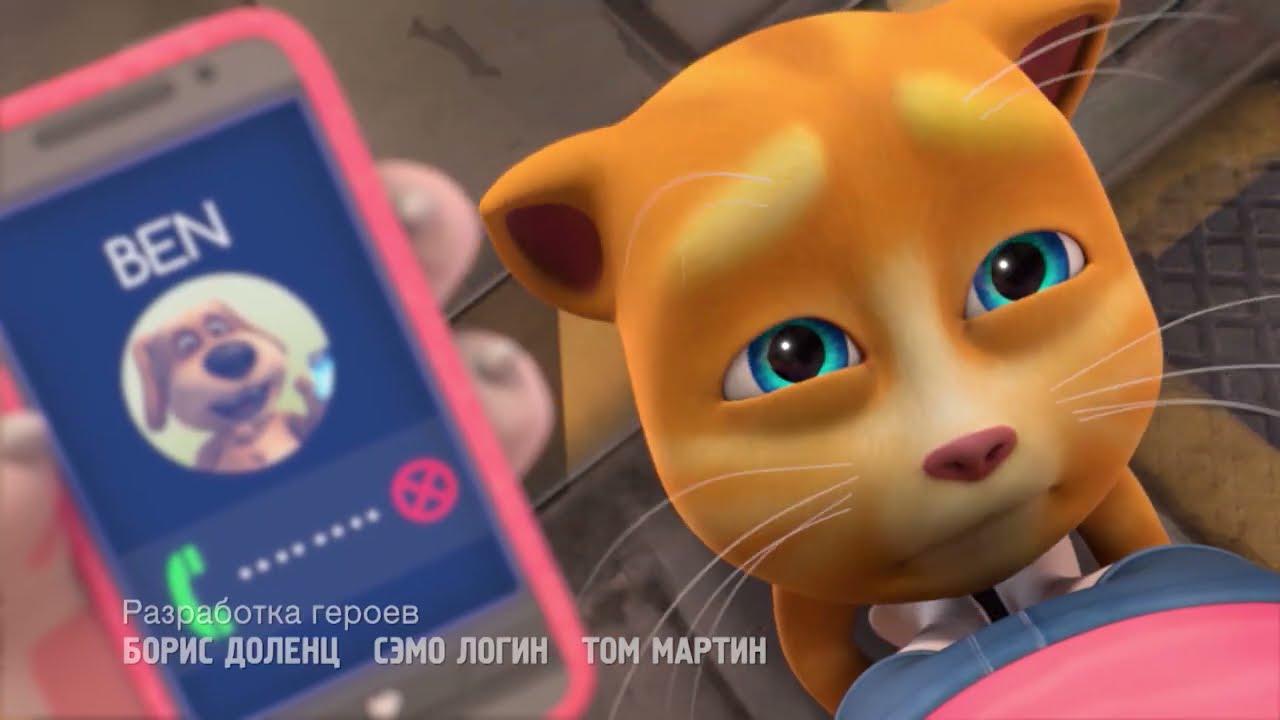 Говорящий Том и Друзья - Большая наноложь (18,19,20 серии 3 сезон)