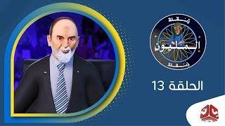 زنقلة والمليون | البرنامج السياسي الساخر | الحلقة 13 | يمن شباب