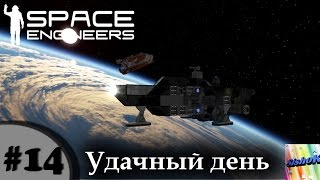 Space Engineers. #14. Удачный день!