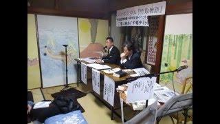 超古代文明 114 サミット④「日本は世界文明の発祥地」中継。竹内宿祢の...