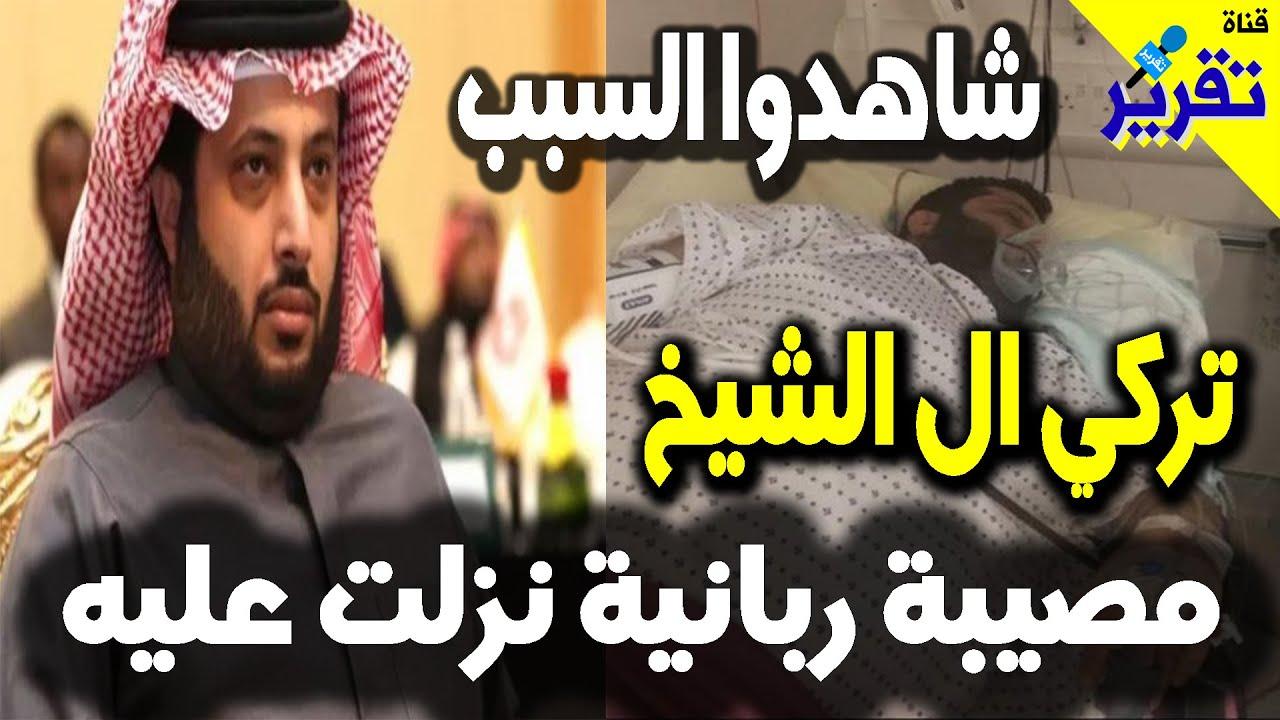 شاهدوا تركي ال الشيخ راح فيها بالمرض الخطير هل يتوب ويستغفر ربه