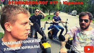 Щербаков Алексей ЭТОВИДЕОБЛОГ #17 - Юрмала! САМЫЙ КРУТОЙ и опасный выпуск, ПОГОНЯ в городе!