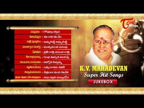 Old Telugu Hit Songs Jukebox | K.V. Mahadevan Musical Hits | Old Telugu Songs | #Jukebox