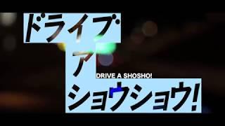 第2回ソーゾーシ http://s-z-s.net 『ドライブ・ア・ショウショウ!』 ...