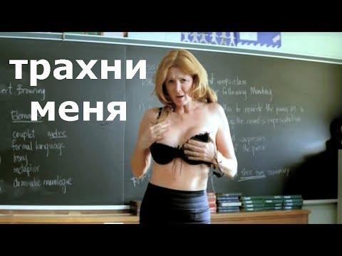 Я ДРОЧУ на училку!Трогай меня везде Дэйф.Пипец(2010)