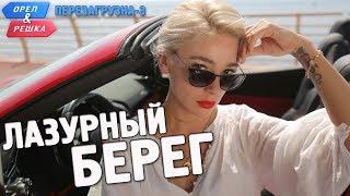 Лазурный берег. Орёл и Решка. Перезагрузка-3 (English subtitles)