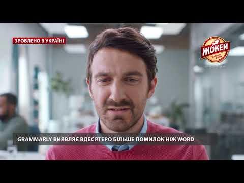 24 Канал: Найуспішніший стартап українців Grammarly, Зроблено в Україні