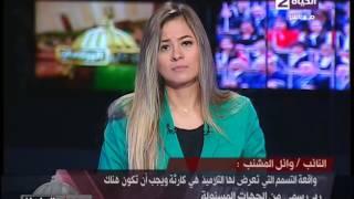 فيديو..برلماني يحمل رئيس الوزراء مسؤولية تسمم طلاب سوهاج