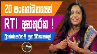 Pathikada,14.09.2020 Asoka Dias interviews Ms. Nadishani Perera, ED Elect,TISL Thumbnail