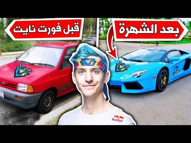 7 لاعبين اشترو افخم السيارات من ارباحهم في فورت نايت !! Fortnite
