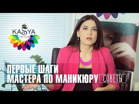 Услуги - Мастер маникюра и педикюра на дому в Московской