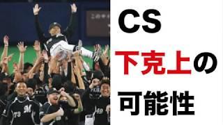 プロ野球・クライマックスシリーズ3位から、日本シリーズ優勝ってあった...