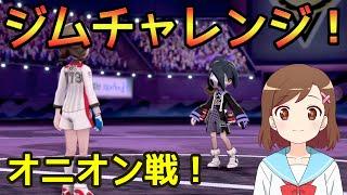 【ポケモン ゴーストのジムチャレンジ!】#8 VS オニオン!!【視聴者参加型:ポケモン命名チャレンジ!】