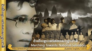 KHMER - ដំណើរឆ្ពោះទៅរកការសង្គ្រោះជាតិ (Marching Towards National Salvation)