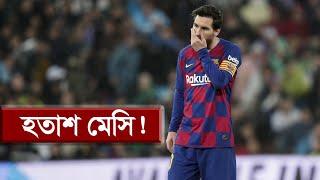 চুক্তি থাকলেও এখনি বার্সা ছাড়তে চান মেসি! | Lionel Messi | Barcelona