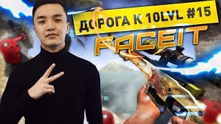 ДОРОГА К 10 LVL ФЕЙСИТА #15