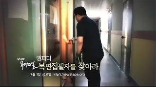 """목격자들 64회 예고 """"권피디 복면집필자를 찾…"""