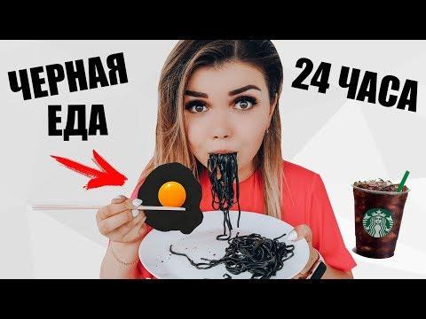 24 ЧАСА ЕМ ТОЛЬКО ЧЕРНУЮ ЕДУ !!!