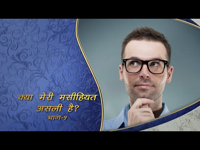 Is my Christianity real part 2 in HINDI By pastor Doug Batchelor