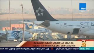 رأي عام| رفع الحظر عن اصطحاب الأجهزة الإلكترونية على رحلات مصر للطيران المتجهة إلى نيويورك