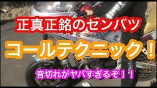 【コール】旧車會のコール職人がヤバすぎた!!