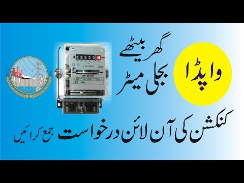 WAPDA NEW CONNECTION ONLIN APPLICATION | MIRZA COMPUTERS