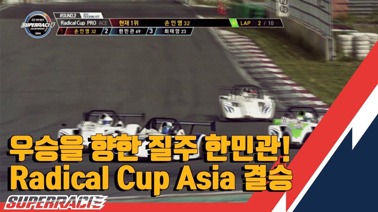 [2019 슈퍼레이스 ROUND 3] Radical Cup Asia 결승