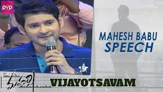 Mahesh Babu Speech - Maharshi Vijayotsavam | Mahesh Babu | Pooja Hegde | Allari Naresh | PVP Cinema