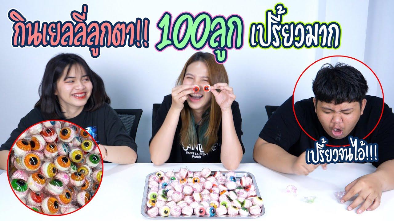 แข่งกินเยลลี่ลูกตา 1000 ลูก จะเป็นไงไปดู !!