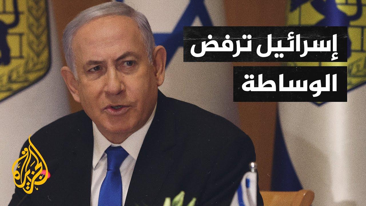 إسرائيل ترفض جميع الوساطات بشأن وقف إطلاق النار  - نشر قبل 3 ساعة