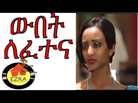 New Ethiopian Movie  - Wubet Lefetena Full 2015