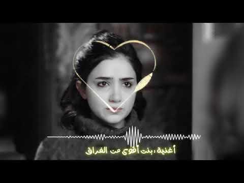 اغنية حزينة جدا بنت اقوى من الفراق ولد الغلابة اغاني حزينة 2019