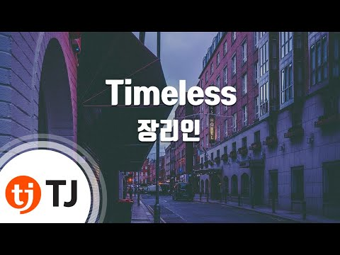 Timeless_Zhang Liyin(Feat.Xiah Junsu) 장리인(Feat.시아준수)_TJ노래방 (Karaoke/lyrics/romanization/KOREAN)