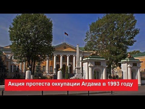 Акция протеста перед посольством Армении против оккупации Агдамского района Азербайджана !