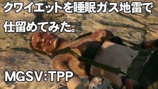 [MGSV:TPP]クワイエットを睡眠ガス地雷で仕留めてみた thumbnail