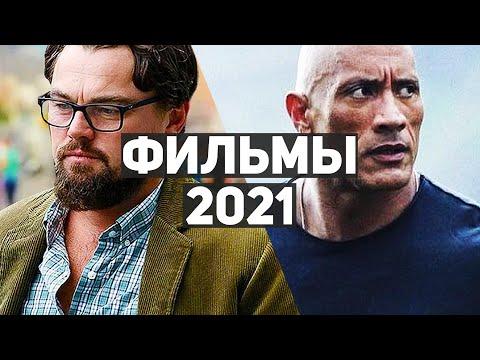 10 самых ожидаемых фильмов 2021 (осень-зима) - Видео онлайн