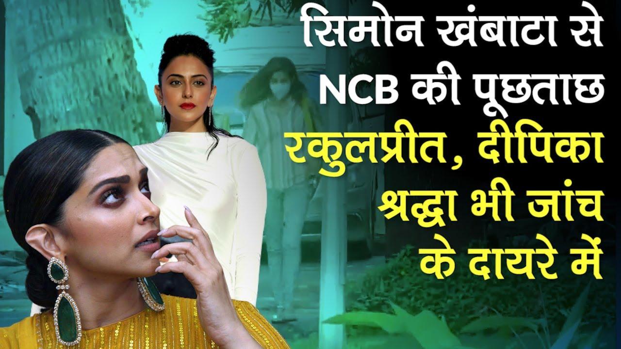 Bollywood Drug Case: ड्रग्स मामले में Simone Khambatta से NCB की पूछताछ जारी, रकुलप्रीत NCB के सामने कल होंगी पेश – Watch Video