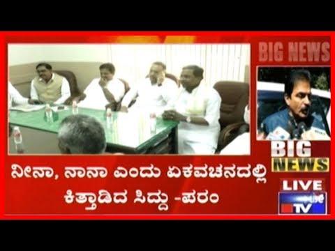 Siddaramaiah & DCM Parameshwara Fight In Front Of KC Venugopal Over Portfolio Allocation