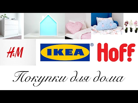 Покупки для дома + цены - IKEA, Hoff, HM Home, Cozy Home, Ellipse Furniture