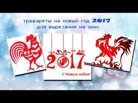 Трафареты на новый год 2017 для вырезания на окно. Подборка шаблонов