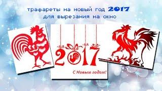 видео Вытынанки: шаблоны и схемы на окна, новогодние трафареты, фото