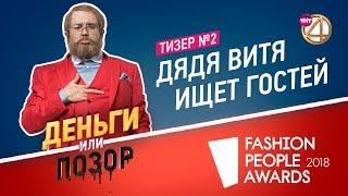"""Тизер №2. Дядя Витя ищет гостей в шоу """"Деньги или Позор""""!"""