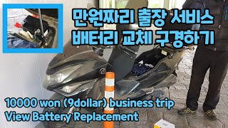 Battery Discharge Motorcycle B…