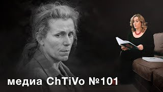 "Медиа ChTiVo 101. Элизабет Страут ""Оливия Киттеридж""/""Что знает Оливия?"""
