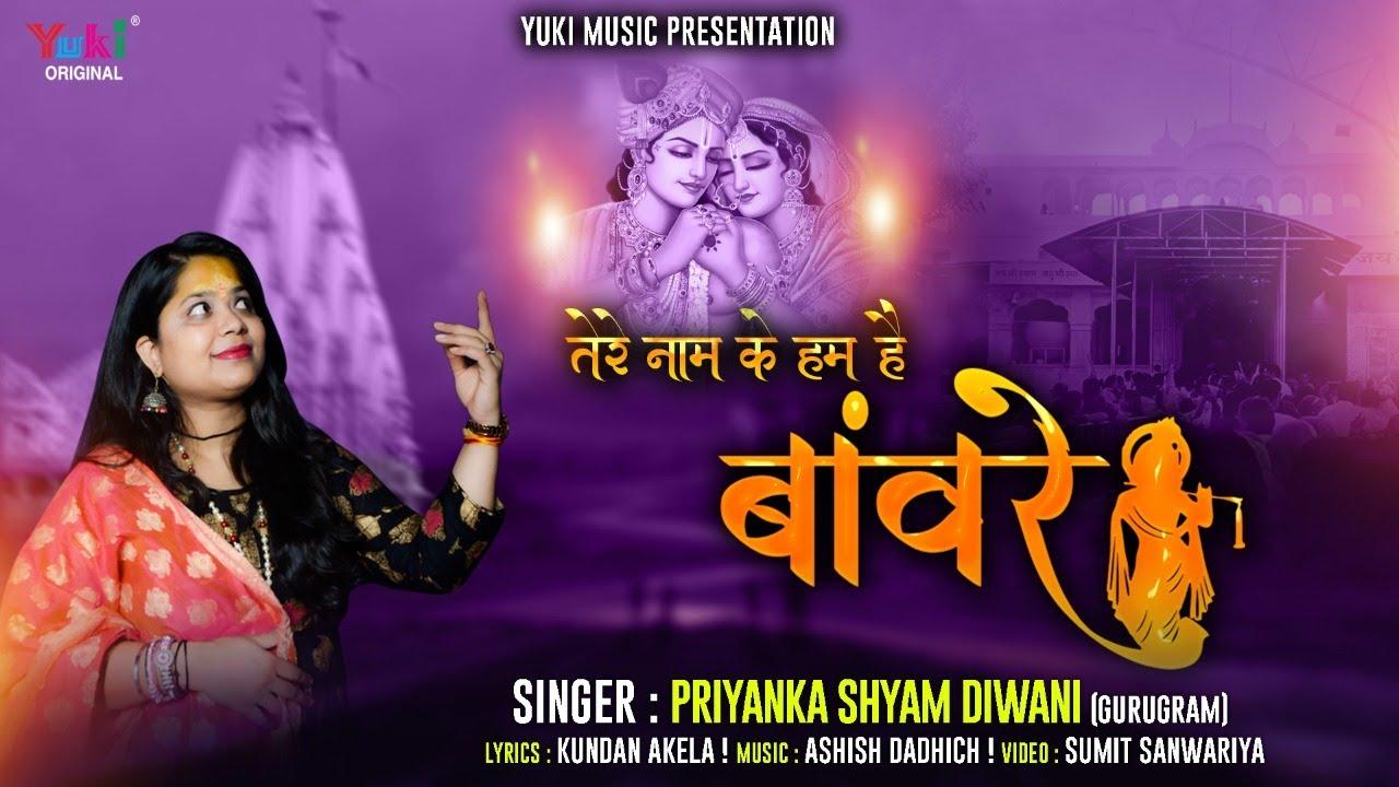 ओ सांवरे....तेरे नाम के हम हैं बावरे |  Lyrical Khatu Shyam JI Bhajan by Priyanka Shyam Deewani